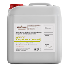 Воск для сыра жидкий желтый (канистра 5 литров)