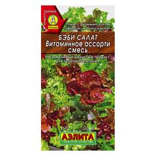 Семена Бэби салат Витаминное ассорти, смесь