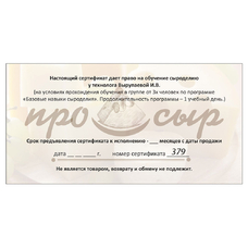 Сертификат на обучение сыроделию